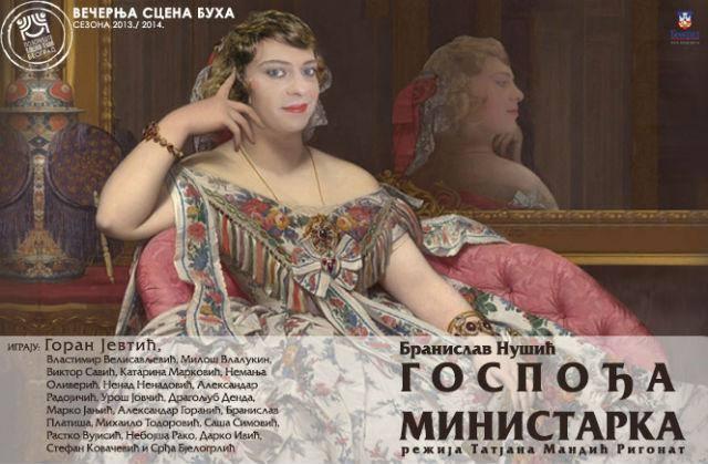 "Recenzija predstave ""Gospođa ministarka"", pozorišta Boško Buha"